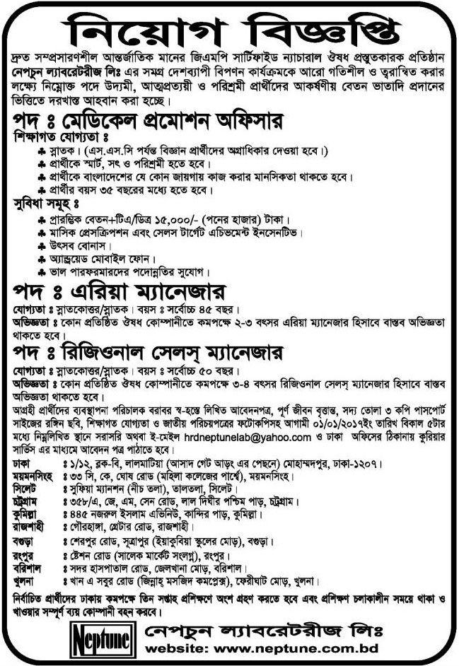নেপচুন ল্যাবরেটরীজ লিঃএ নিয়োগ বিজ্ঞপ্তি Job circular