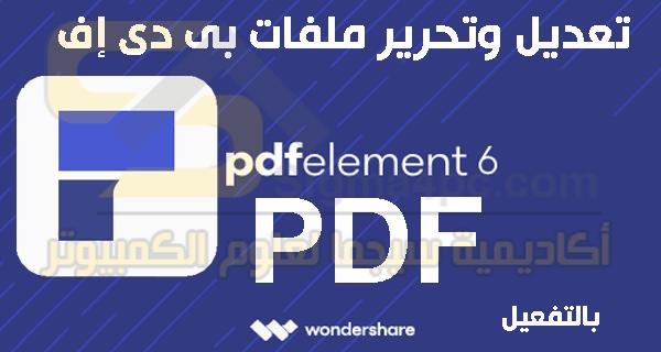 Pin On تحميل برنامج التعامل مع ملفات الـ بى دى اف Wondershare Pdfelement 6 8 2 3704 Crack Full محدث دائما لأخر إصدار كامل بالتفعيل