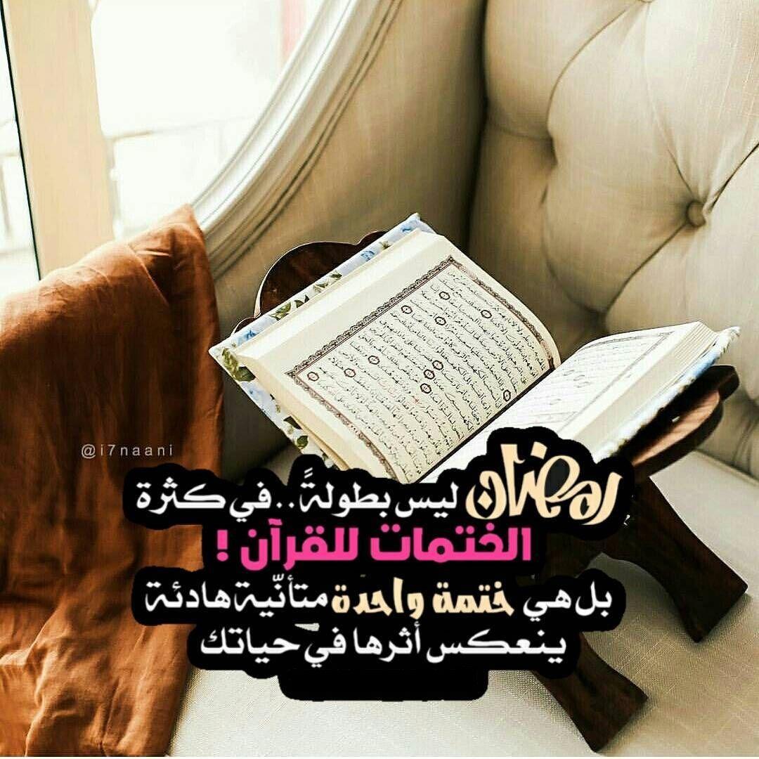 Pin By Ayat Murad On رمــــضــان Ramadan Lettering Letter Board