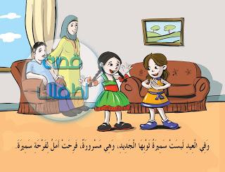 قصة فستان العيد لكل الأطفال وخاصة البنات الجميلات يتعلم منها الطفل الكرم والايثار قصة لطفلك Character Family Guy Fictional Characters