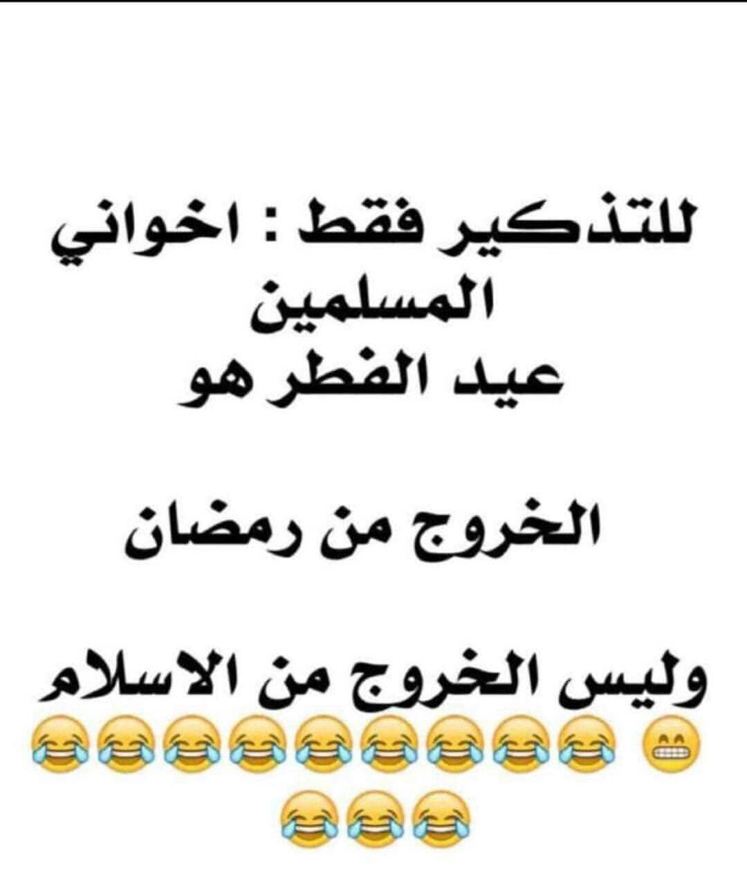 هل سمعتوا Funny Quotes Arabic Funny Beautiful Quotes
