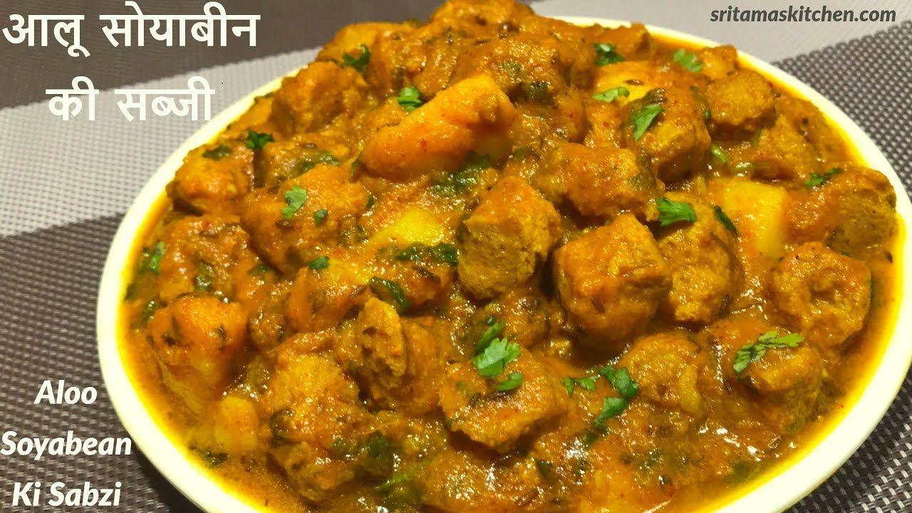 चटपट बन य आल स य ब न क मस ल द र सब ज Quick Spicy Soya Chunks Curry Aloo Soya Bean Sabzi Recipe Youtube Sabzi Recipe Aloo Curry Curry
