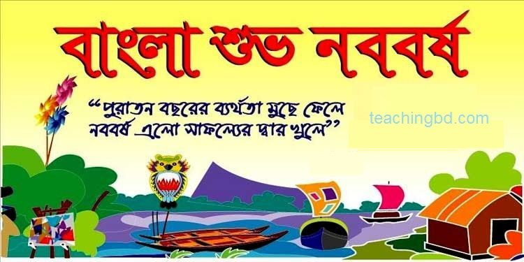 pohela boishakh best bangla english sms and photo cards