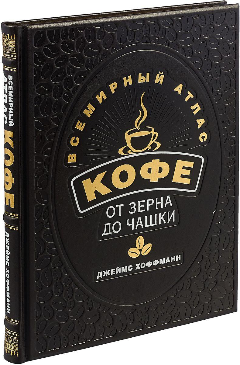 всемирный атлас кофе от зерна до чашки
