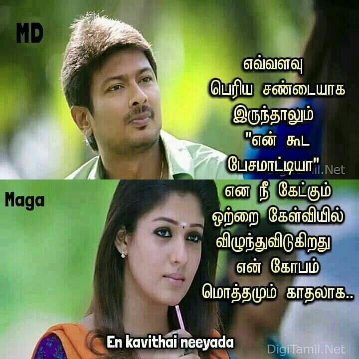 Ithu Ellam Yennoda Dialog Irukke Myilu I Very Often Use This With