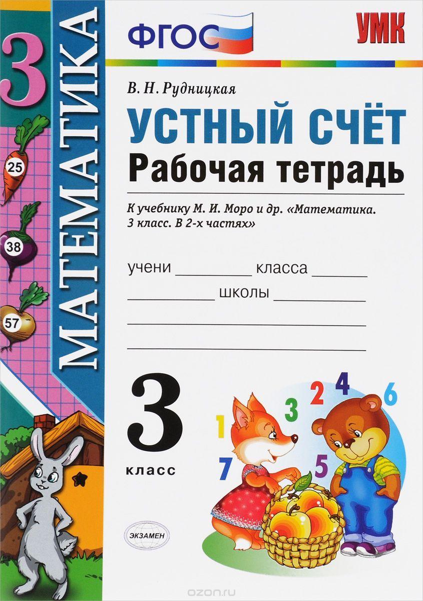 Reshebf.ry история средних веков 6классы