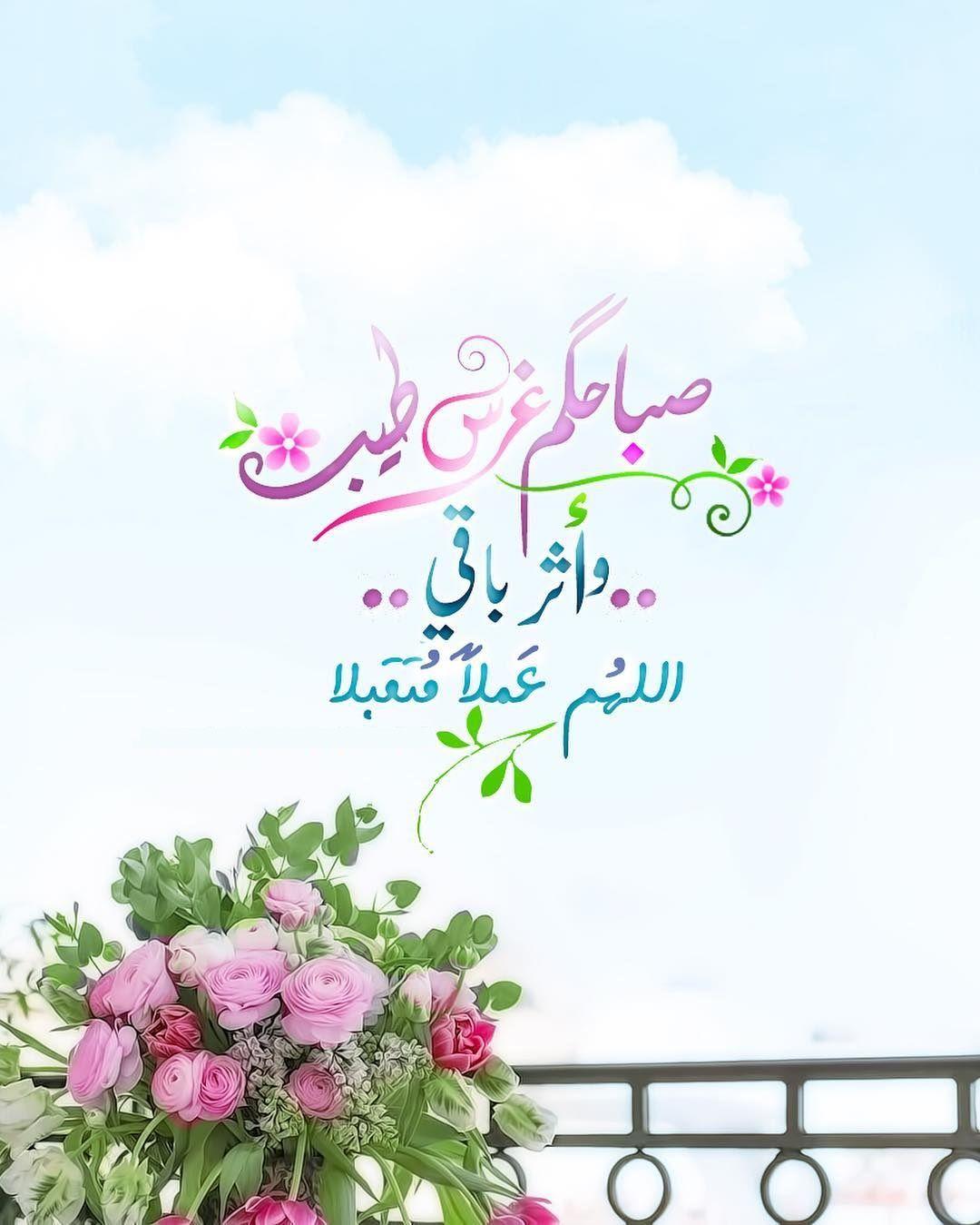 Pin By Desert Rose On بطـاقـات صبـاحيـة واسـلاميـة Beautiful Morning Messages Good Morning Arabic Morning Greeting