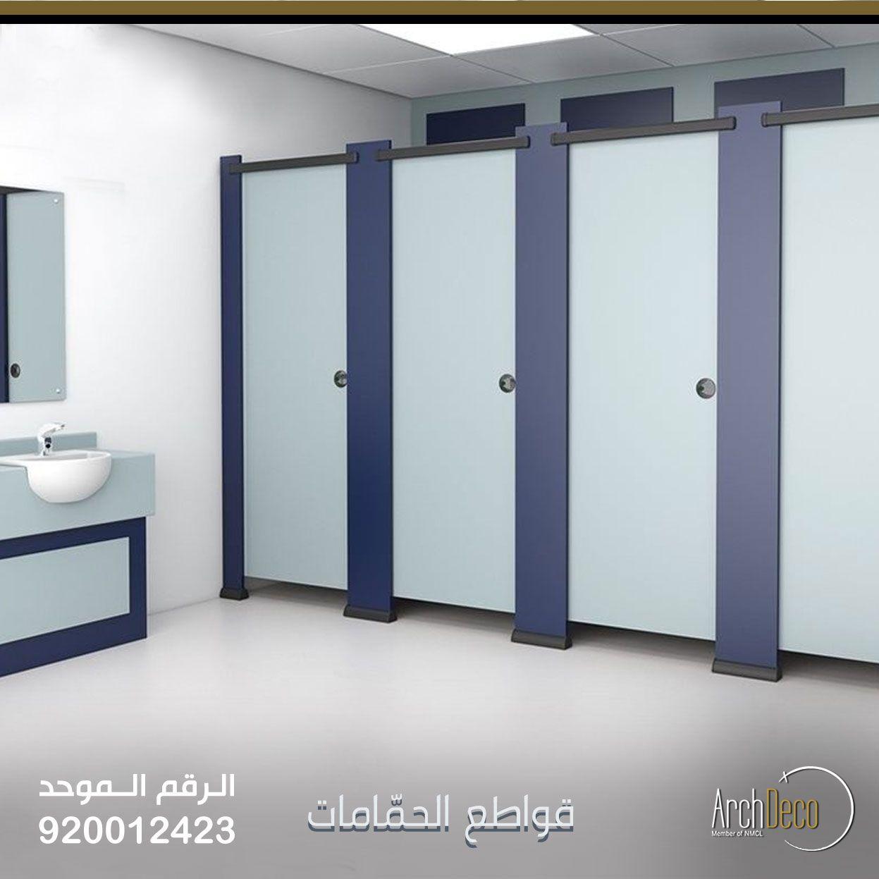 قواطع حمامات من ارش ديكو Locker Storage Furniture Storage