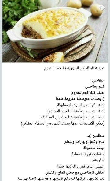 بطاطس بيوريه Egyptian Food Food And Drink Food Receipes