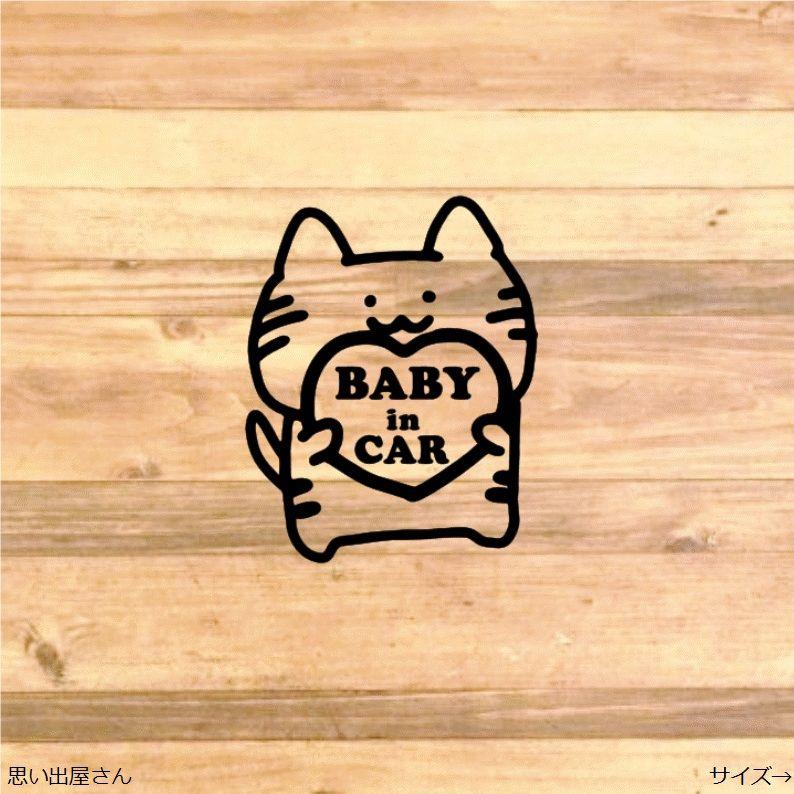 猫ちゃんのベビーインカーステッカーシール ステッカー シール カー ステッカー ステッカー