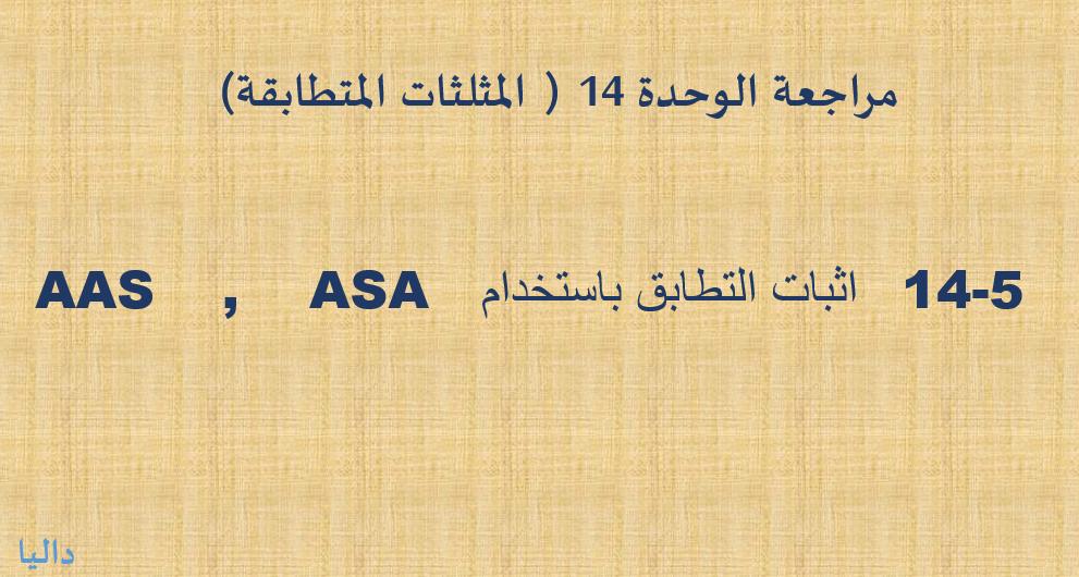 الرياضيات المتكاملة بوربوينت مراجعة المثلثات المتطابقة للصف التاسع مع الإجابات Arabic Calligraphy