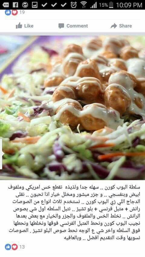 Pin On وصفات من الأكل العربي