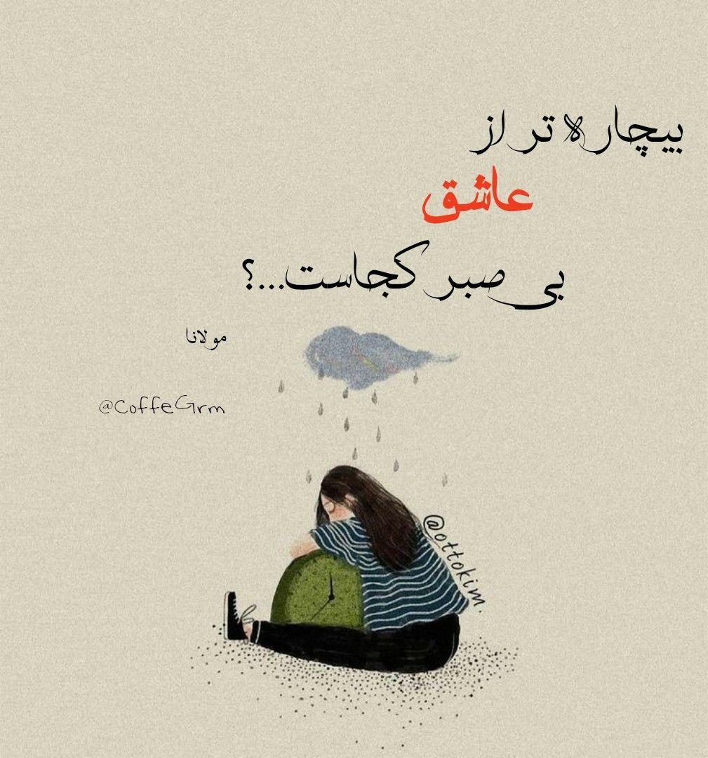 بیچاره تر از عاشق بی صبر کجاست مولانا شعر پارسی فارسی Persian Persian Poetry Persian Quotes Self Love Quotes