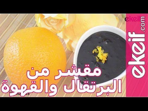 كيف نعمل مقشر للجسم من القهوة والبرتقال