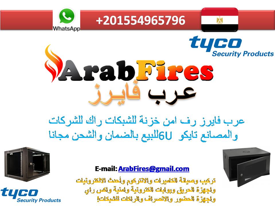 عرب فايرز رف امن خزنة للشبكات راك للشركات والمصانع تايكو 6u للبيع بالضمان والشحن مجانا Security Wall Rack