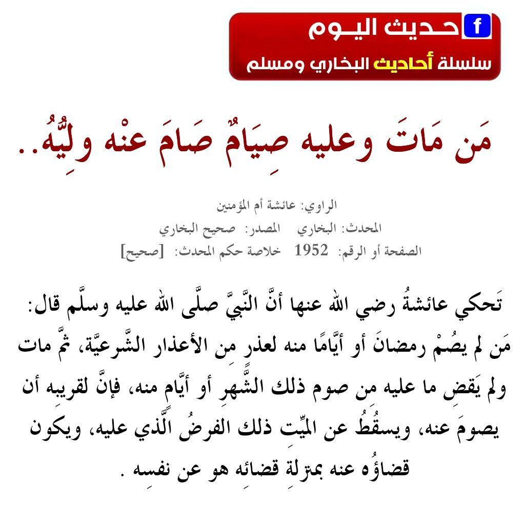 Pin By أهل الحديث والأثر حديث اليو On الأحاديث الصحاح في شهر رمضان وعيد الفطر Quotes Ahadith Math
