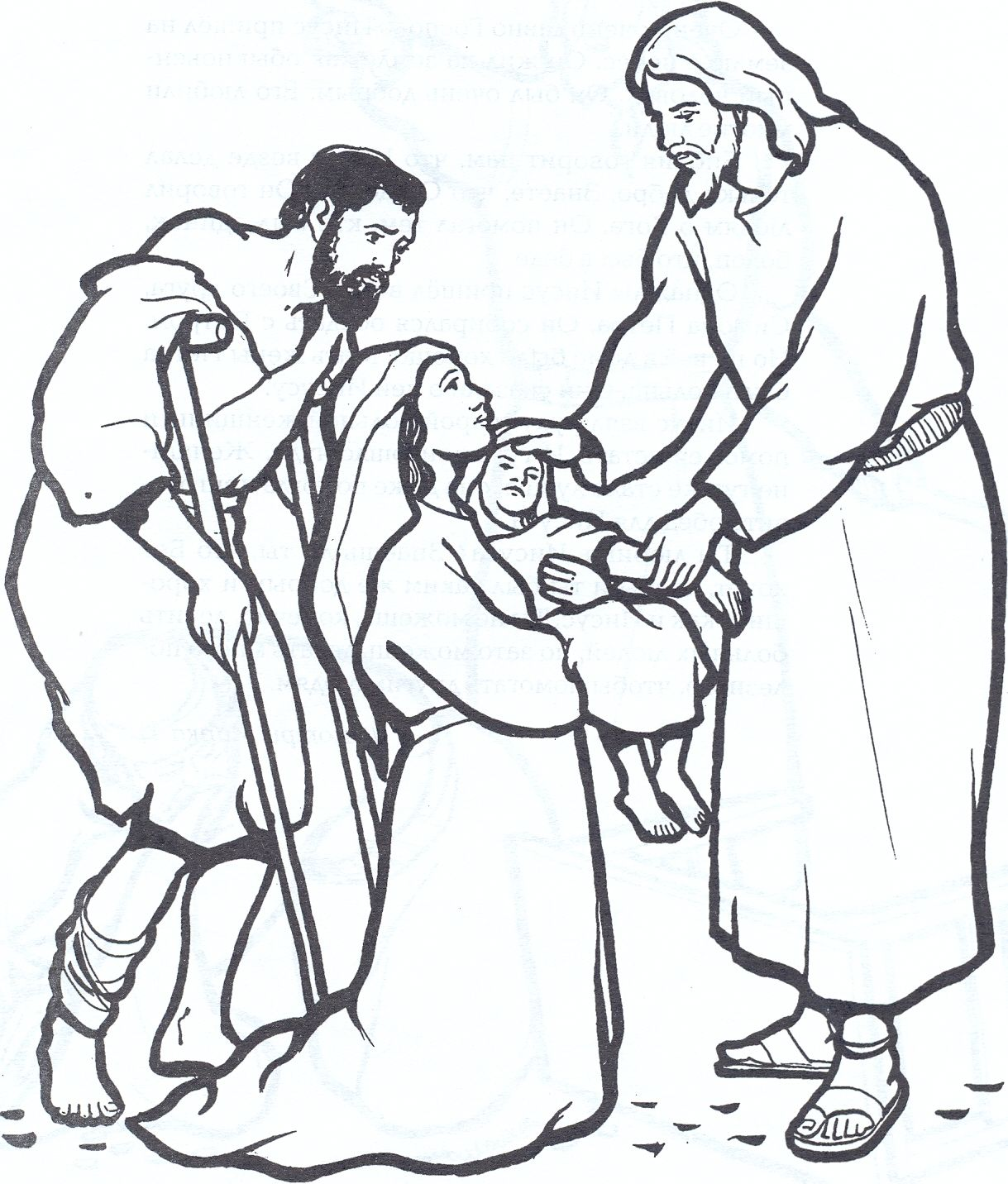 Iscelenie Bolnyh Jesus Healed The Sick And The Lame Bible