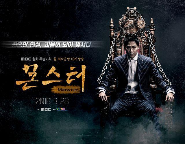 16ab40baa44e Photos  Added new teaser poster for the Korean drama  Monster - 2016 ...