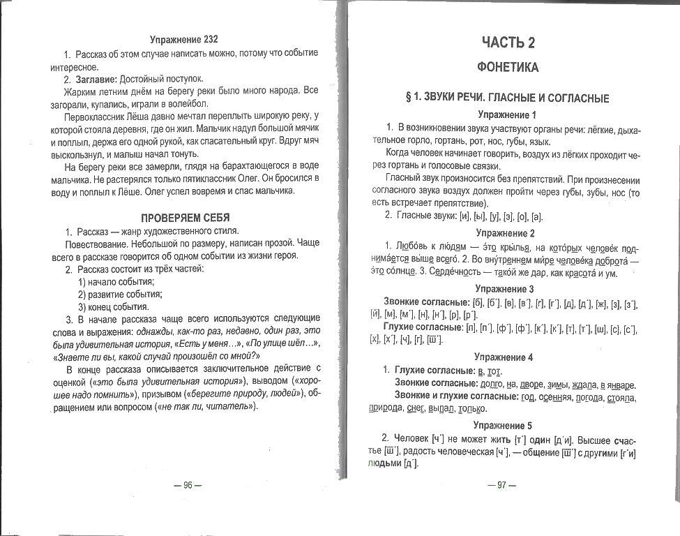Тематические контрольные работы по математике 2 класс за 3 четверть