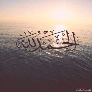 صور رمزيات الحمد لله رمزيات مكتوب عليها الحمد لله انستقرام وواتس اب Beautiful Quran Quotes Islamic Pictures Beautiful Islamic Quotes