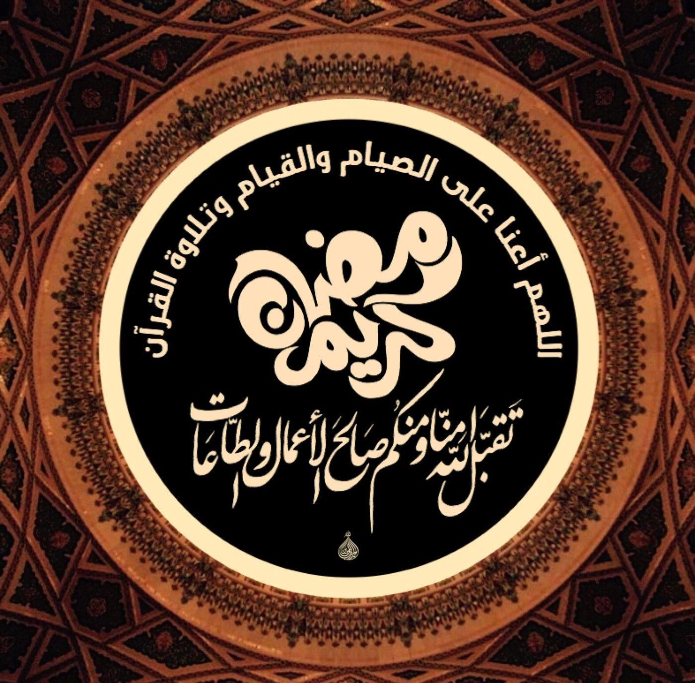 أدعية إسلاميه أذكار دعاء صور إسلامية الله الله اكبر استغفر الله مسلم قرأن إسلاميات إيمان أدعية دينية أدعية من القرأن دعاء للم Ramadan Kareem Ramadan Greetings