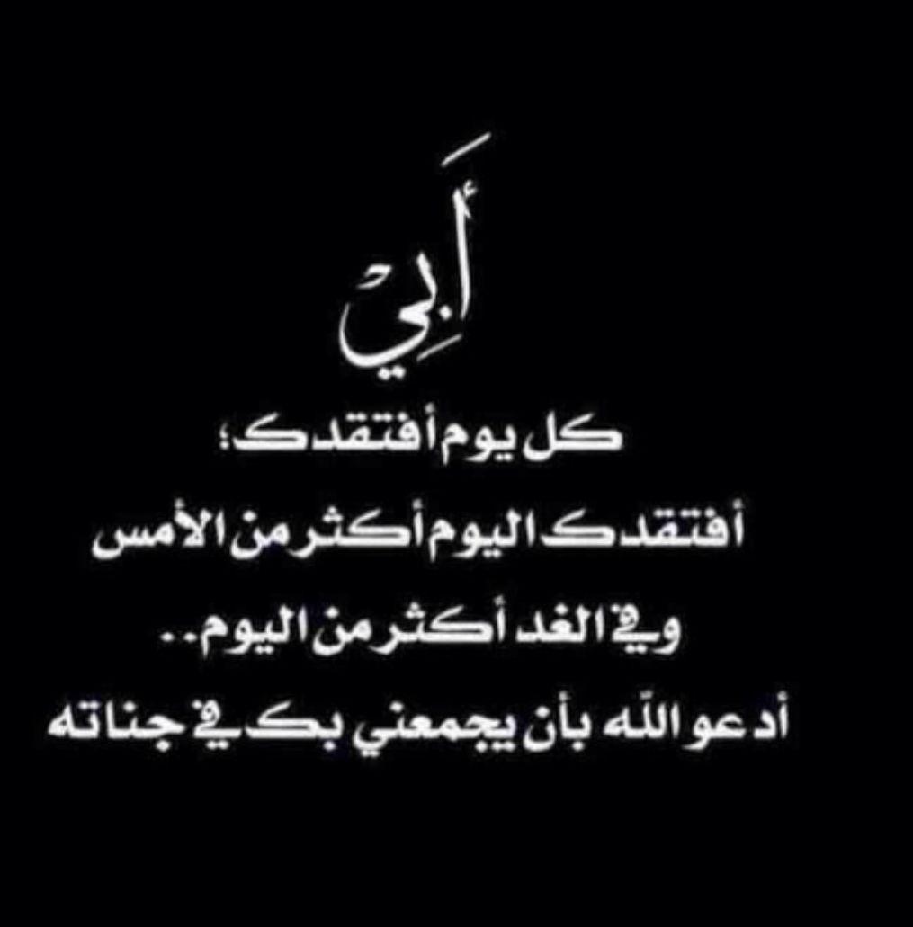 أبوي عسى مثواك الجنه Calligraphy Arabic Calligraphy