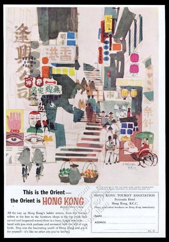 1961 Dong Kingman Hong Kong Ladder Street Art Vintage Print Ad Ebay Hong Kong Art Illustrations And Posters Hong Kong