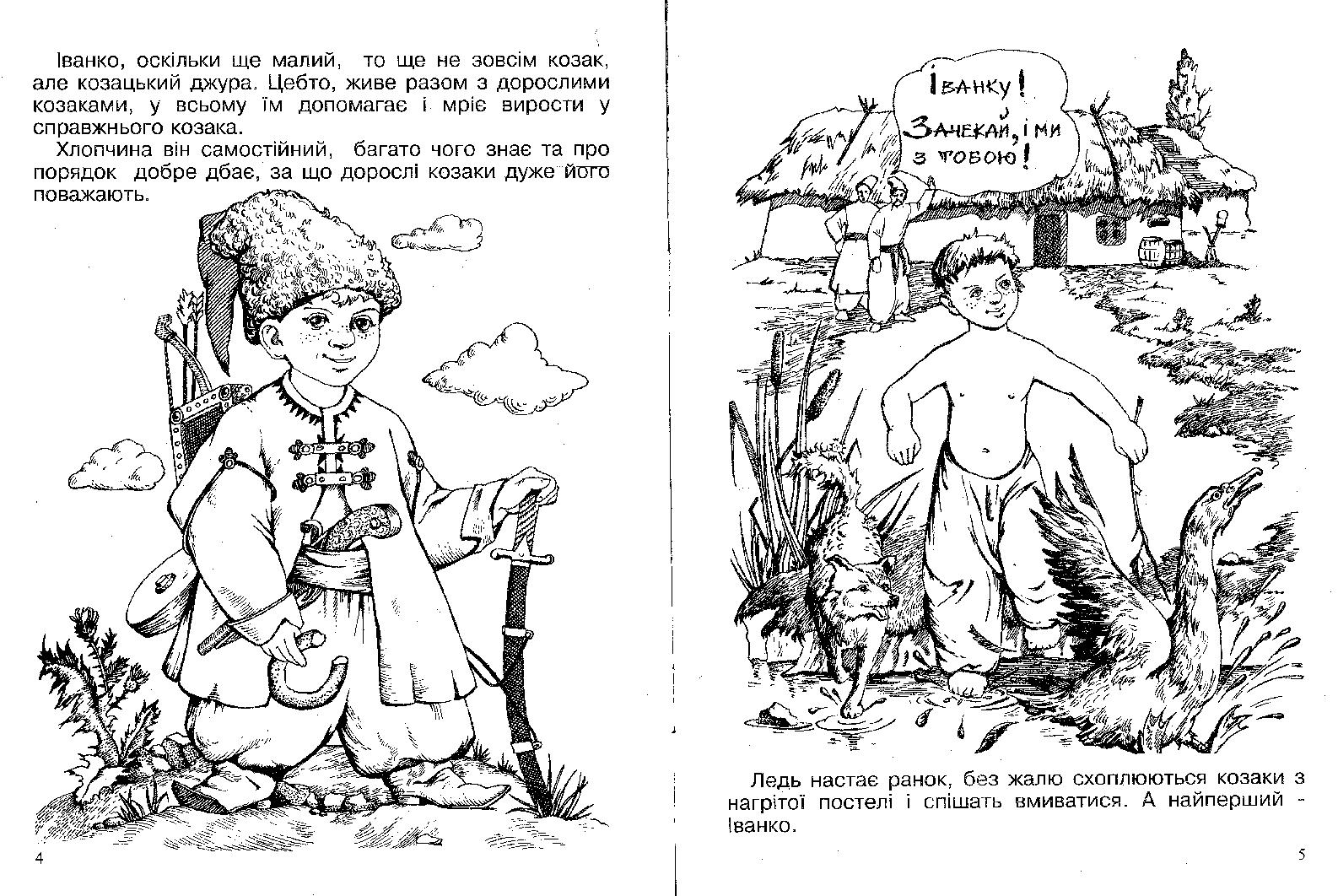 Ілюстрація з книги Про козака-малюка