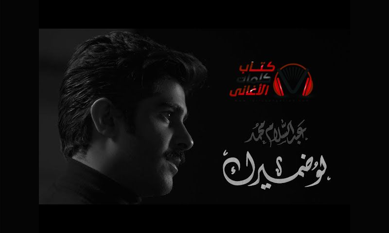 كلمات اغنية لو ضميرك عبدالسلام محمد Movie Posters Lyrics Poster