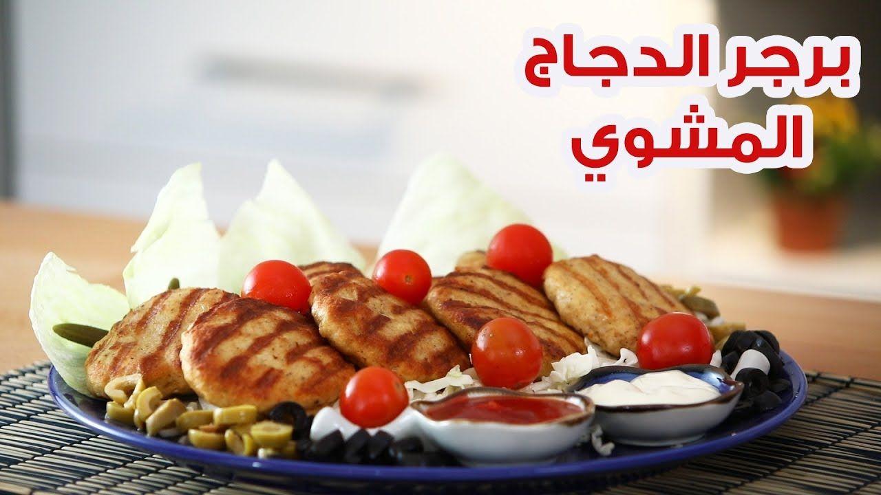 برجر الدجاج المشوي بالفرن بدون قلي وبطعم احلى من الجاهز Food Waffles Breakfast