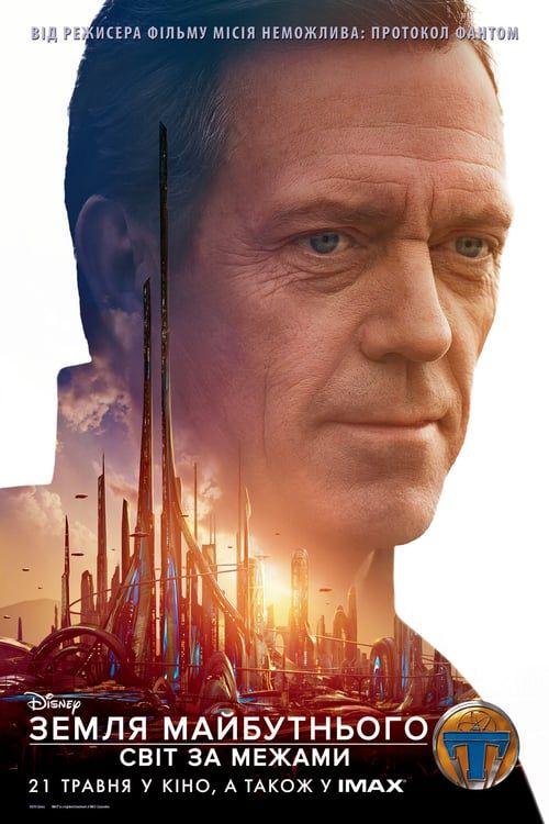 Tomorrowland Film Stream
