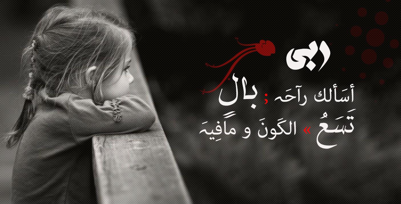 ربي اسالك راحة بال تسع الكون ومافيه Islam Save
