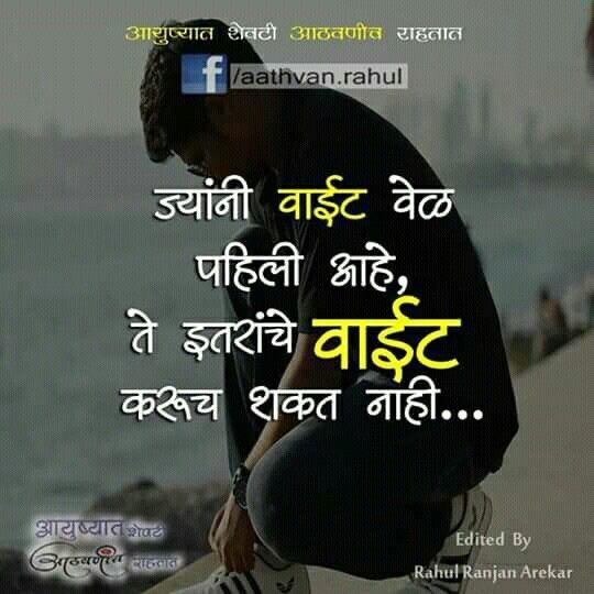 Marathi quote | aa | Pinterest
