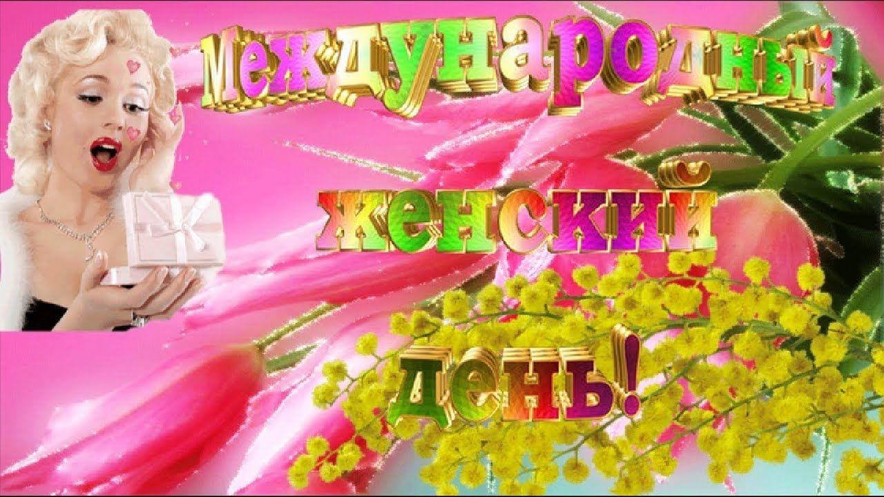 Devochki Podruzhki S Prazdnikom 8 Marta Krasivyj Podarok