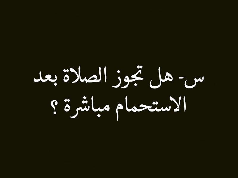 س هل تجوز الصلاة بعد الاستحمام مباشرة ج بالنسبة للاستحمام إذا كان عن غسل الجنابة فإنه يجوز أن يصلي مباشرة لأنه إذا رفع الحدث ال Arabic Calligraphy Calligraphy