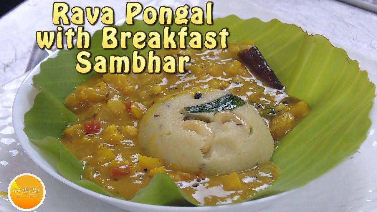 Quick Breakfast Sambhar with South Indian Rava Pongal Recipe