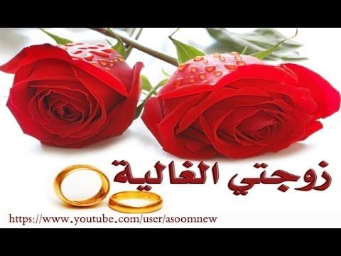 انشودة اهداء لكل زوجة اجمل اهداء شريكة حياتي Rose Day Wallpaper Rose Love And Marriage