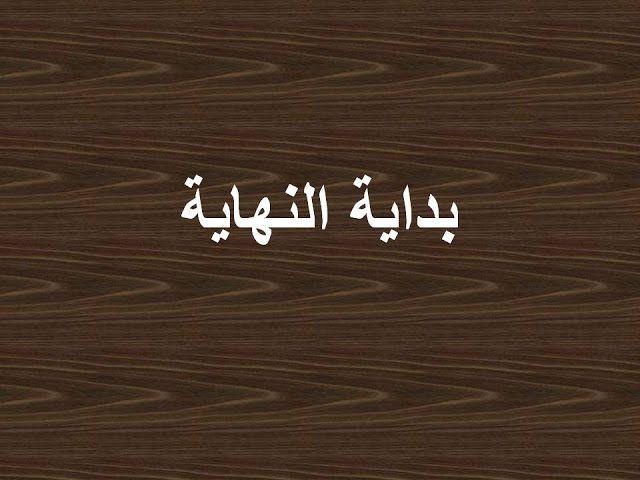 عبد الله الضباعي اليافعي بداية النهاية Blog Posts Blog Flooring