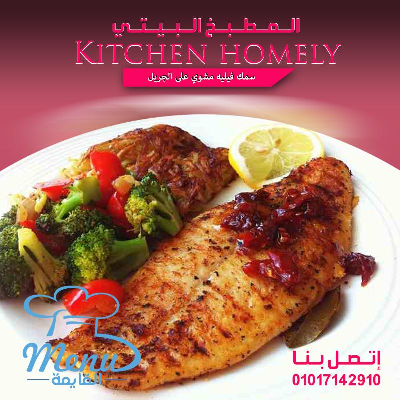 سمك فيليه مشوي على الجريل Tasty Dishes Food Recipes