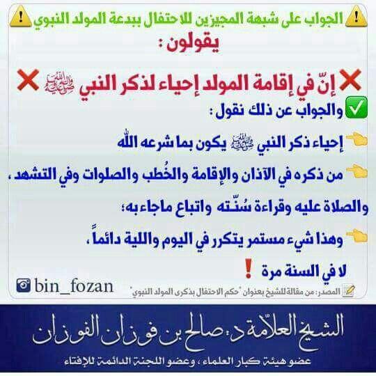 Pin By زهرة الياسمين On المولد النبوي Islam Boarding Pass Airline