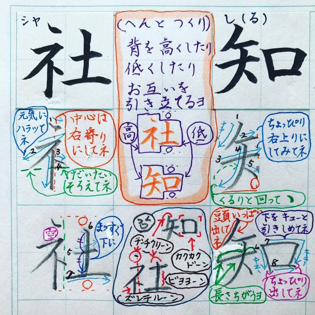 小2で習う漢字 社 知 両方とも へんの ネ 矢 は背を高くし