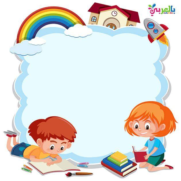 School Border Frames Free Printable Frame School Forms Kids بالعربي نتعلم Kids Background Cute Kids School Frame