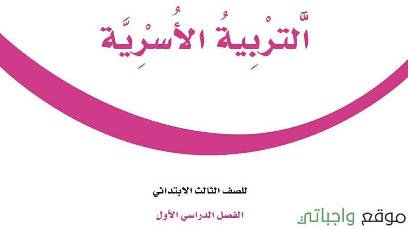 حل كتاب التربية الاسرية ثالث ابتدائي ف1 الفصل الاول 1442 موقع واجباتي Calligraphy