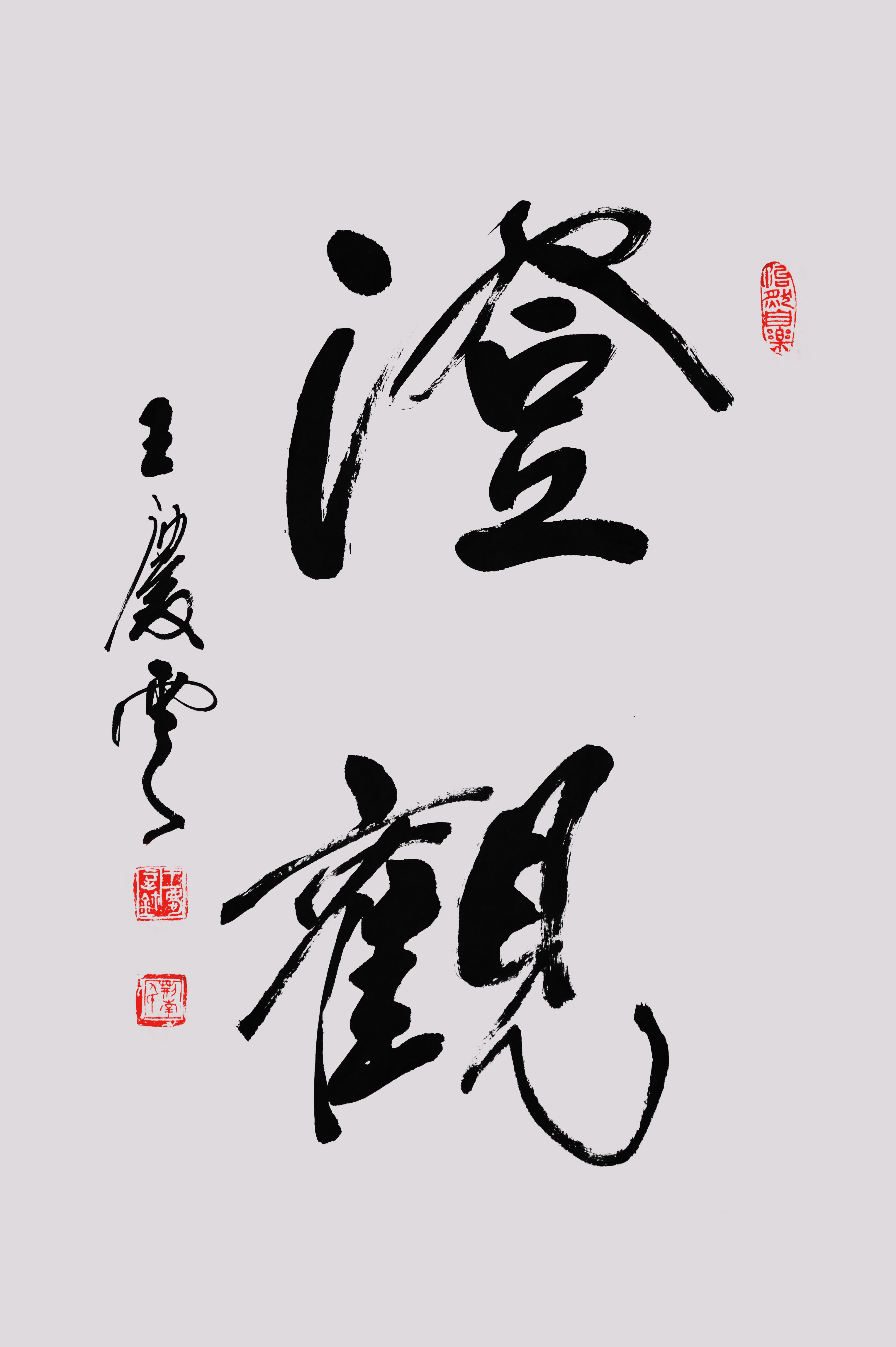 1000 images about japanese calligraphy shodo on pinterest Japanese calligraphy online