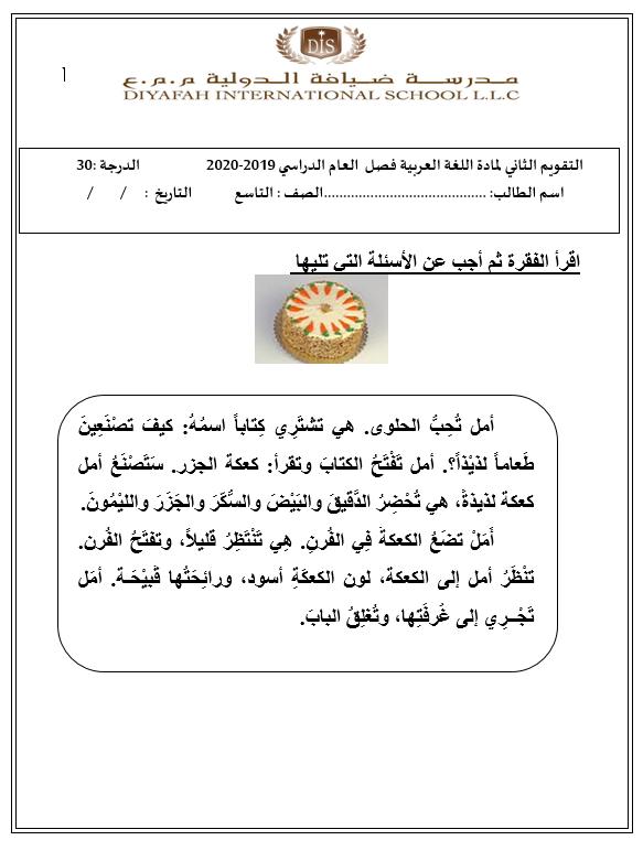 اوراق عمل التقويم الثاني لغير الناطقين بها الصف التاسع مادة اللغة العربية Place Card Holders Card Holder Place Cards