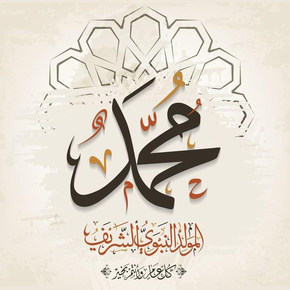 100 صور عن المولد النبوى الشريف 2020 تهنئة عيد المولد النبوي احلى صور In 2020 Calligraphy Design Islamic Calligraphy Calligraphy