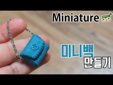 ▶ 가방미니어쳐 / 핸드백, 미니백 미니어쳐 만들기 bag miniature [고무인간] - YouTube