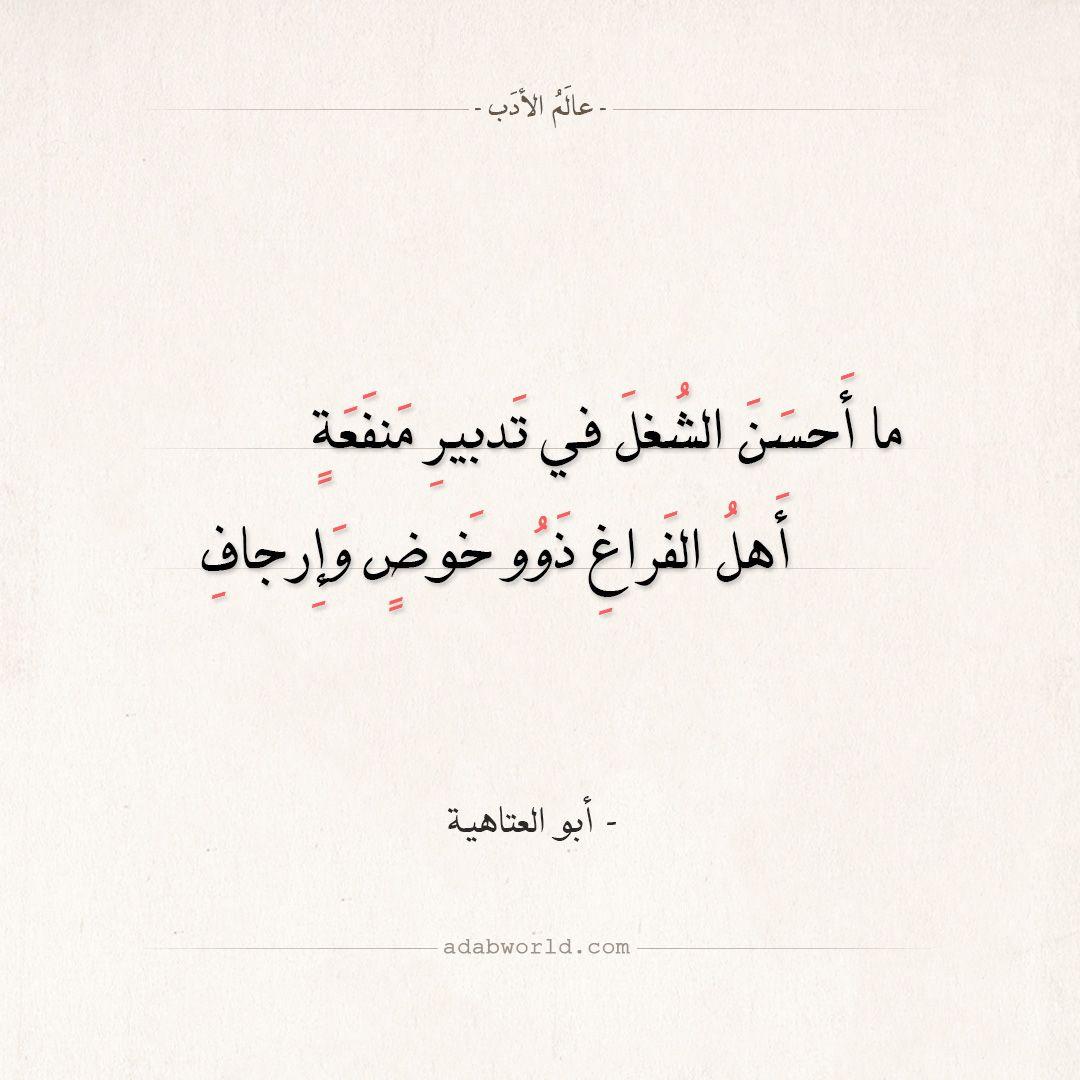 شعر أبو العتاهية ما أحسن الشغل في تدبير منفعة عالم الأدب Quotes Arabic Poetry Sayings