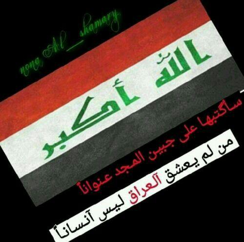 اللهم احفظ العراق Baghdad Iraq Baghdad Iraq