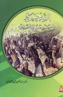 تحميل كتاب السخرة في حفر قناة السويس لــ عبدالعزيز محمد الشناوي - مكتبتك معك